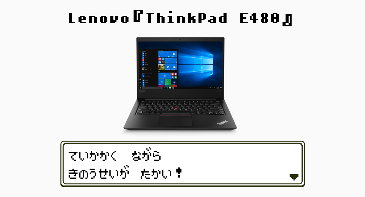 Lenovo『ThinkPad E480』