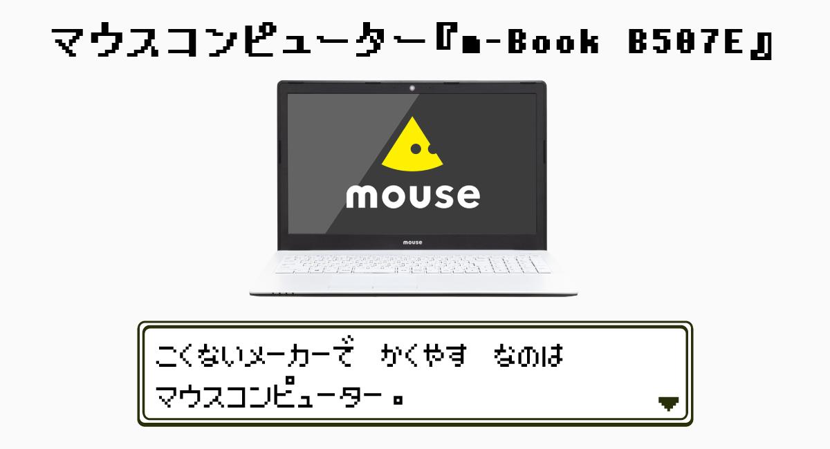 マウスコンピューター『m-Book B507E』