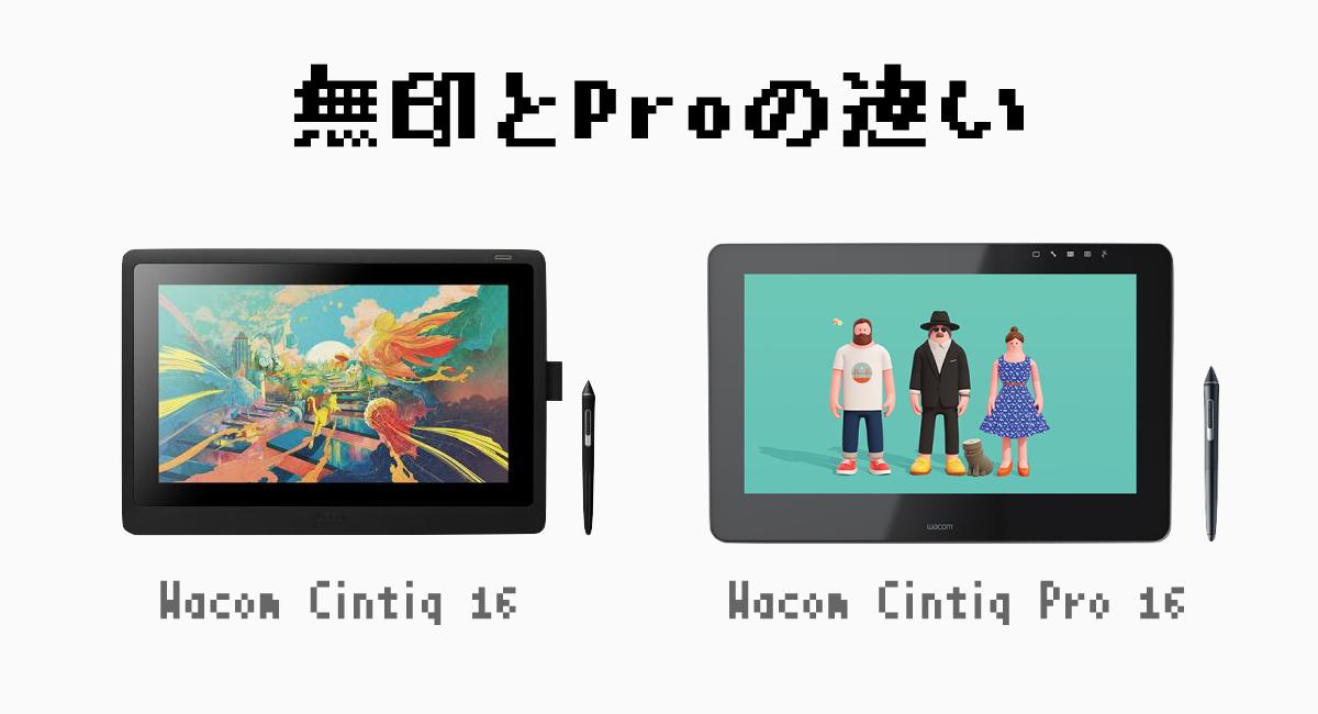 『Wacom Cintiq 16』と『Wacom Cintiq Pro 16』の違い