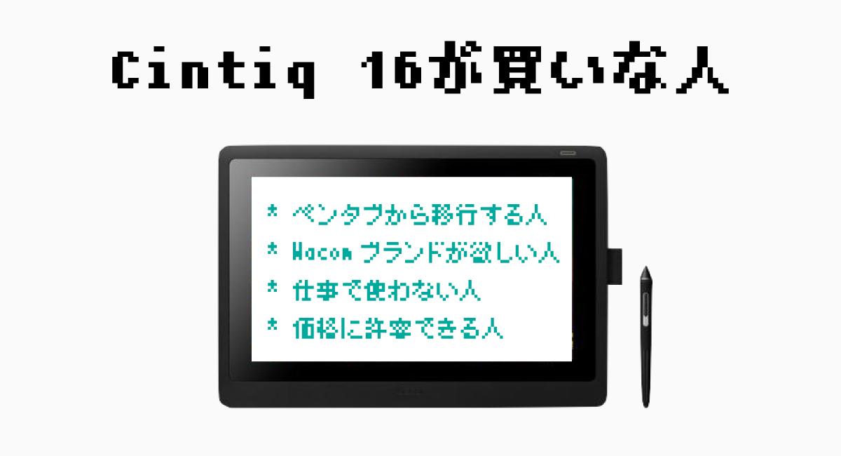 """Wacom Cintiq 16が""""買い""""な人"""
