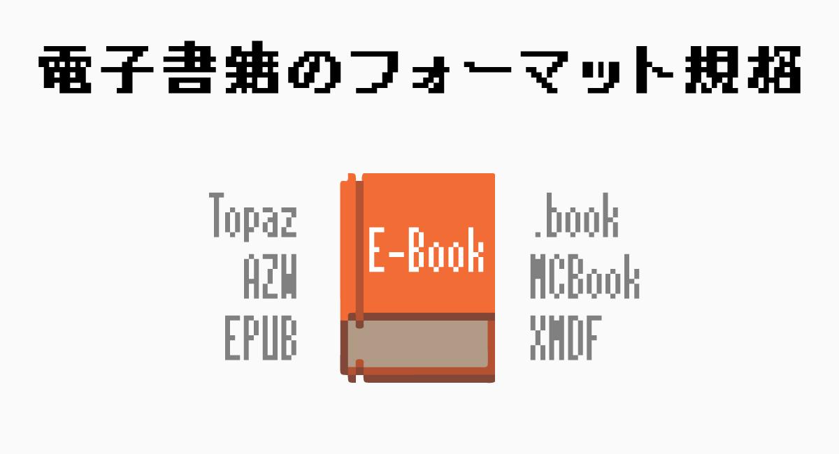 電子書籍のフォーマット規格