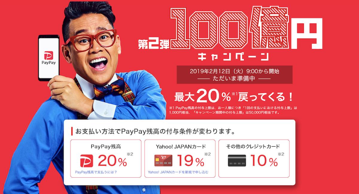 再び登場『100億円キャンペーン』