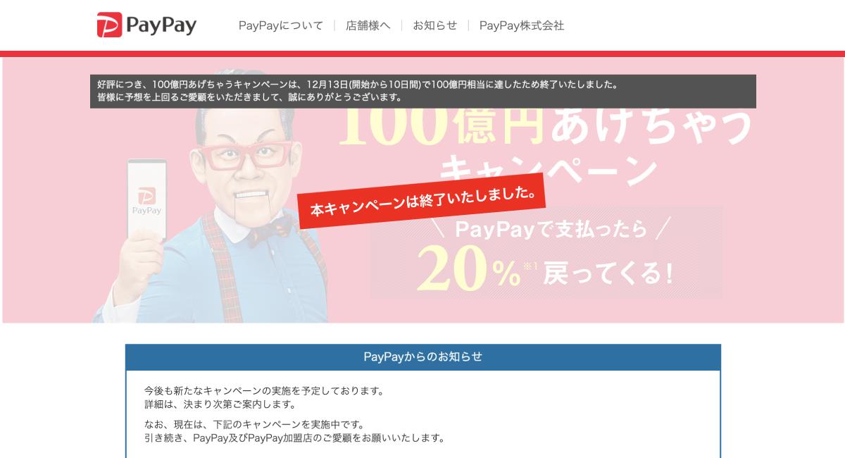 一瞬で終了した『100億円あげちゃうキャンペーン』。