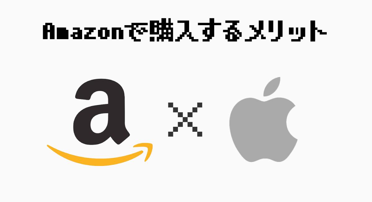 Amazonで購入するメリット