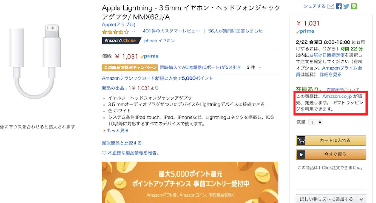 Amazon販売・Amazon発送が正規販売品の証拠。