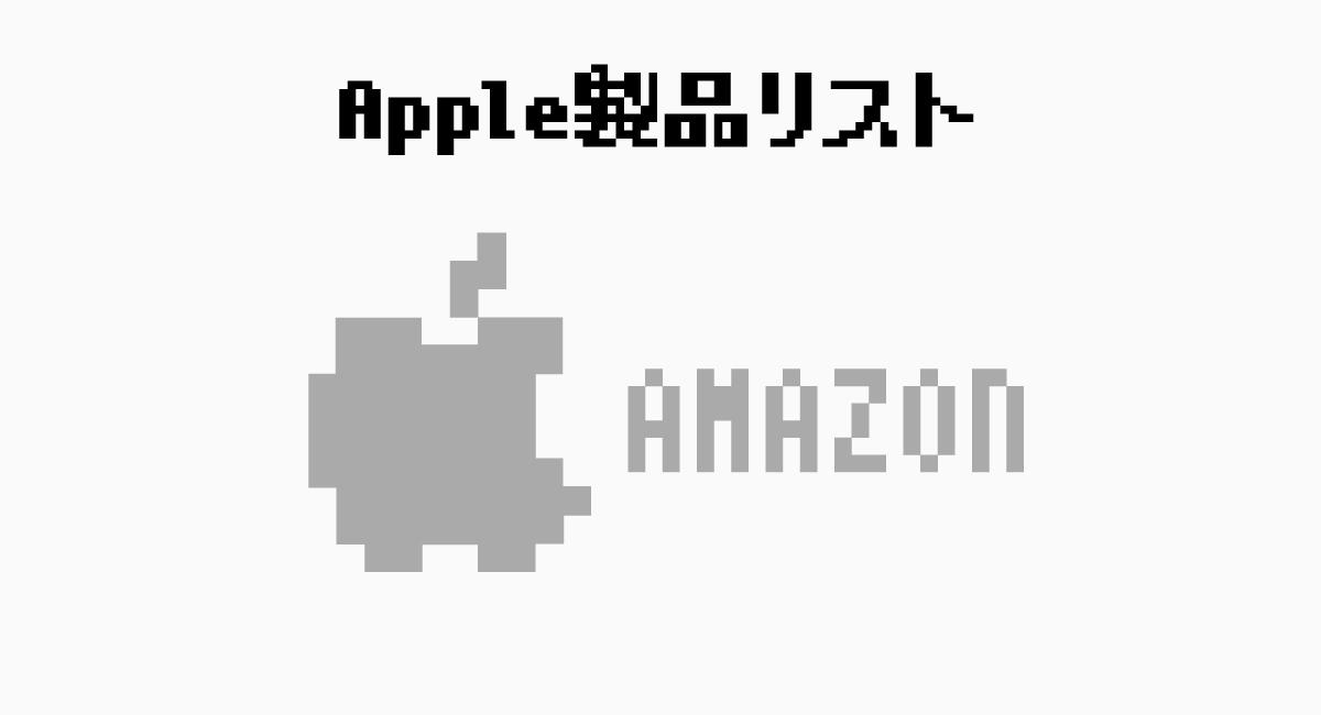 Apple製品リスト