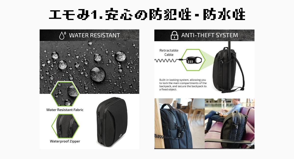 エモみ1.安心の防犯性・防水性