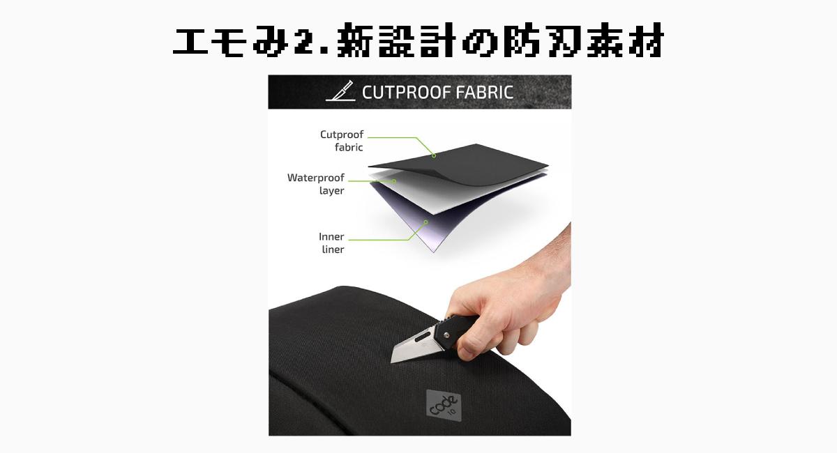 エモみ2.新設計の防刃素材
