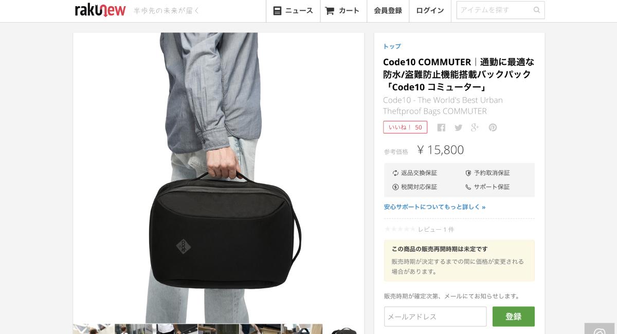 『Code 10 Commuter』はRAKUNEWで購入可能。