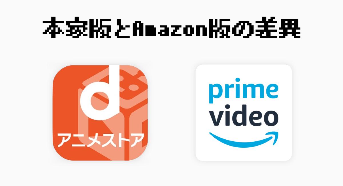 本家版とAmazon版の差異