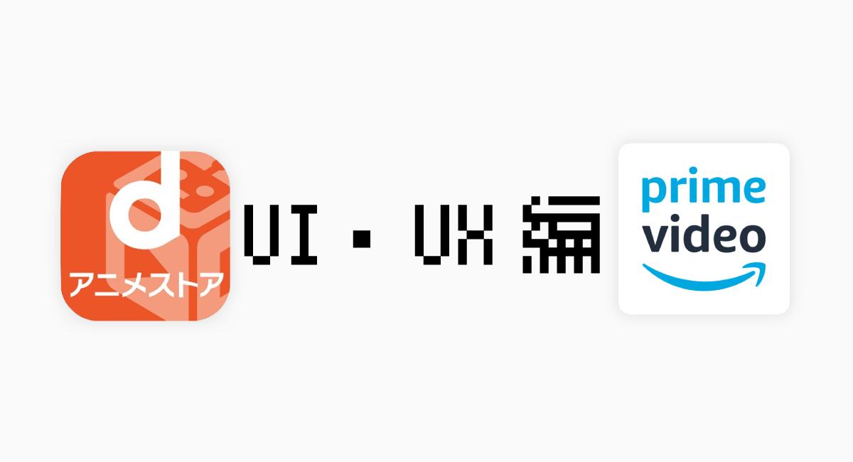 UI・UX編