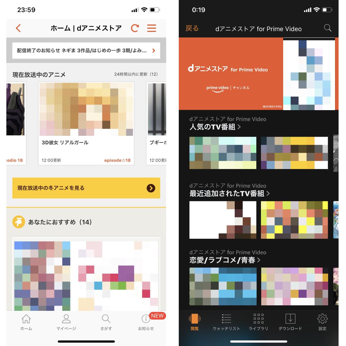 両アプリのトップ画面比較。
