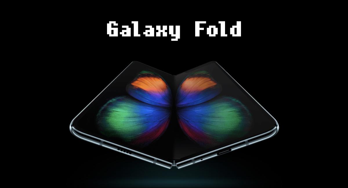 Samsungが『Galaxy Fold』を発表