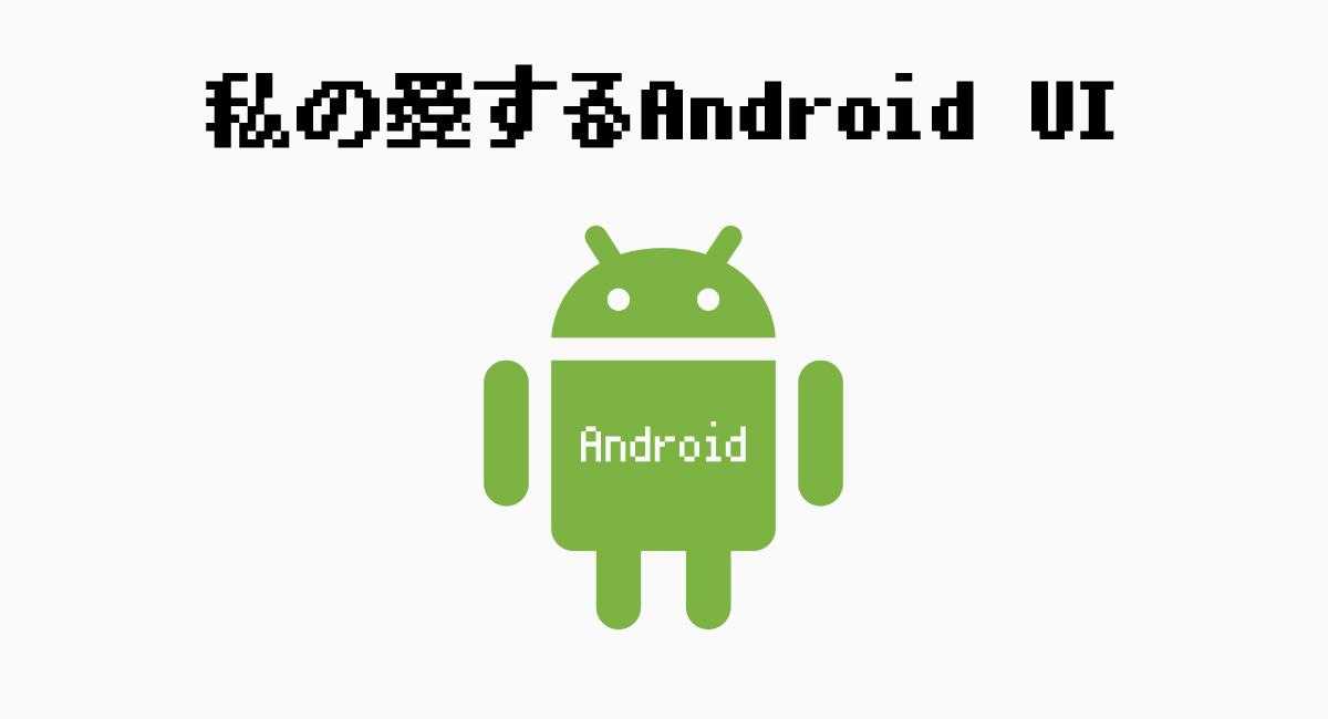 私の愛するAndroid UIを3つ紹介