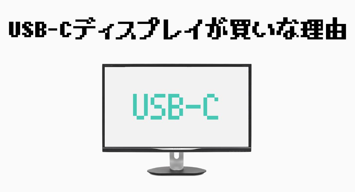 """USB-Cディスプレイが""""買い""""な理由"""