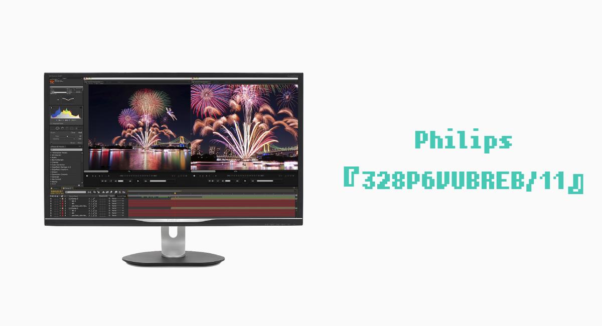 Philips『328P6VUBREB/11』