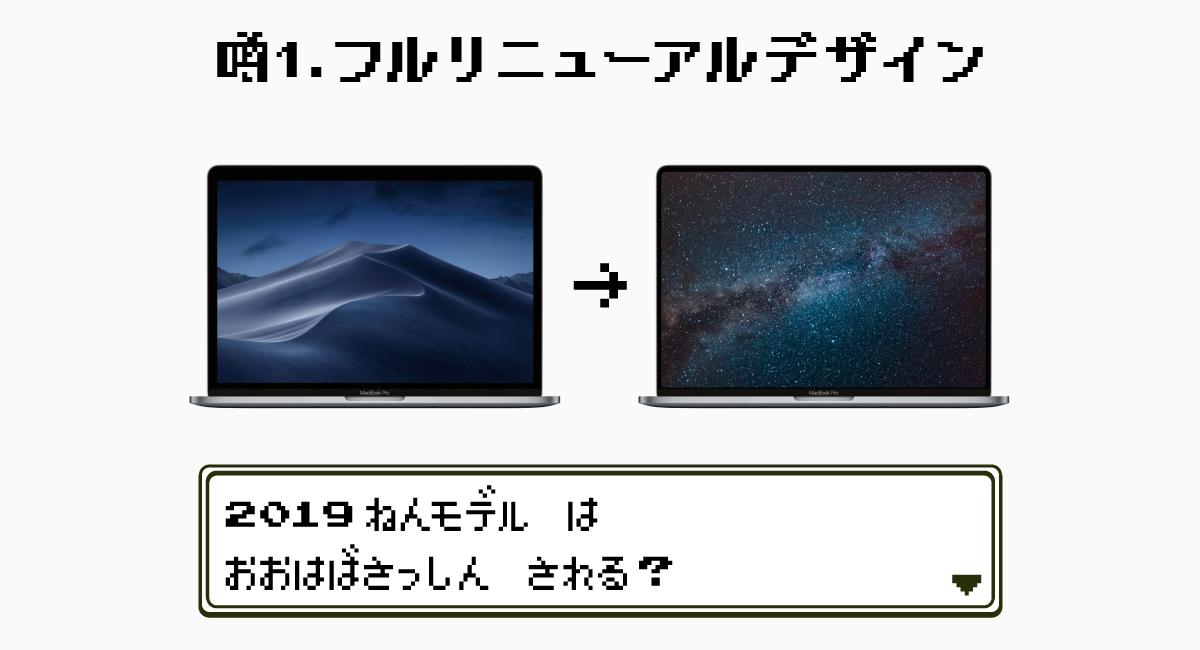 噂1.フルリニューアルデザイン