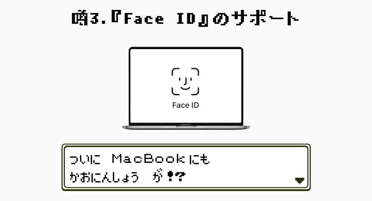 噂3.『Face ID』のサポート
