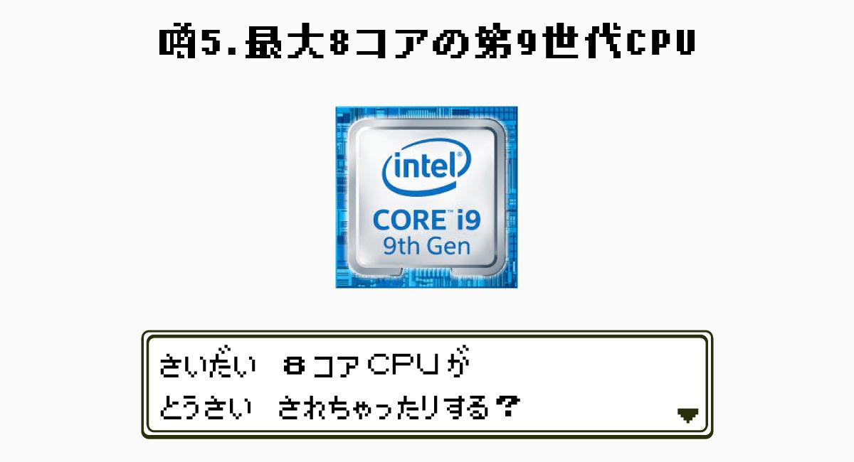 噂5.最大8コアの第9世代CPU