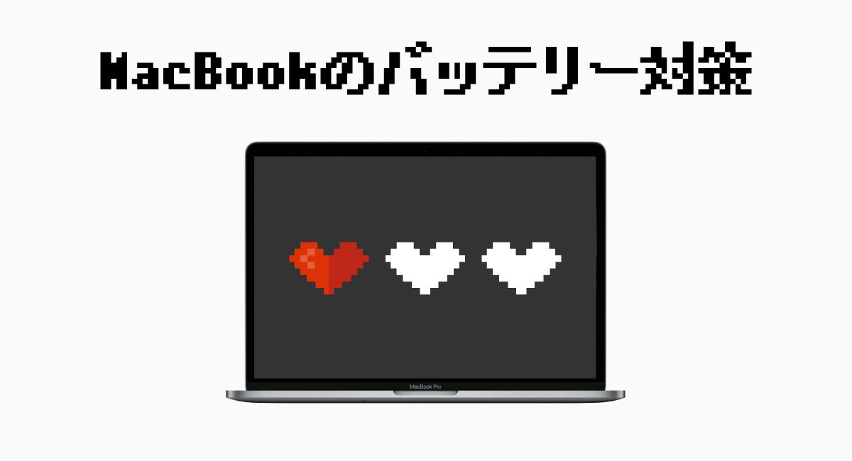 MacBookのバッテリー対策