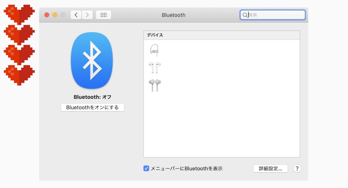 対策4.Bluetoothをオフ