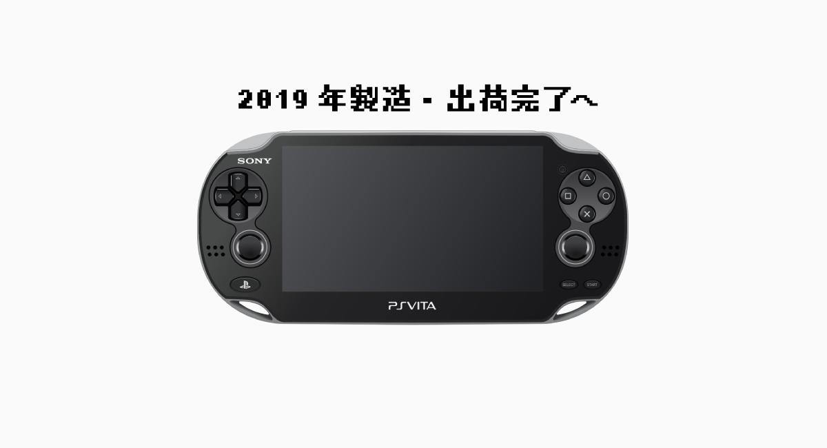 『PlayStation Vita』が先に生産完了になる。