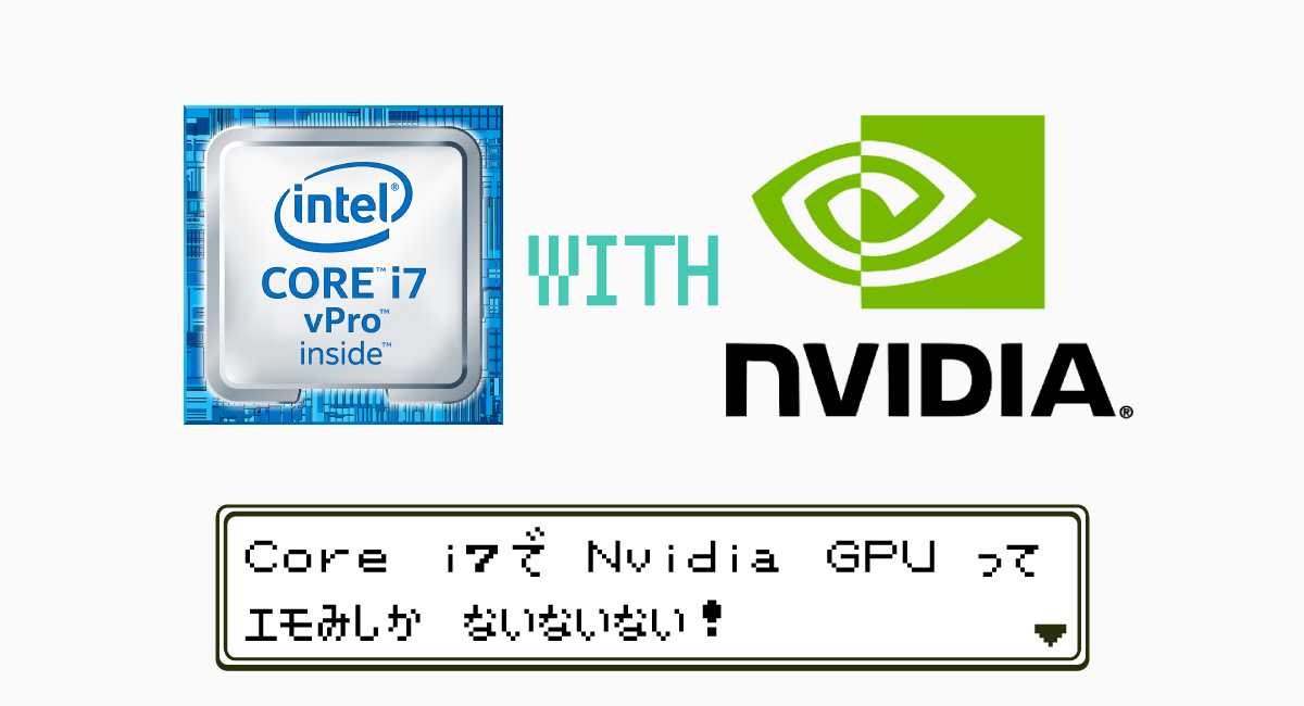 上位機種は、i7で独立GPU搭載とエモい。
