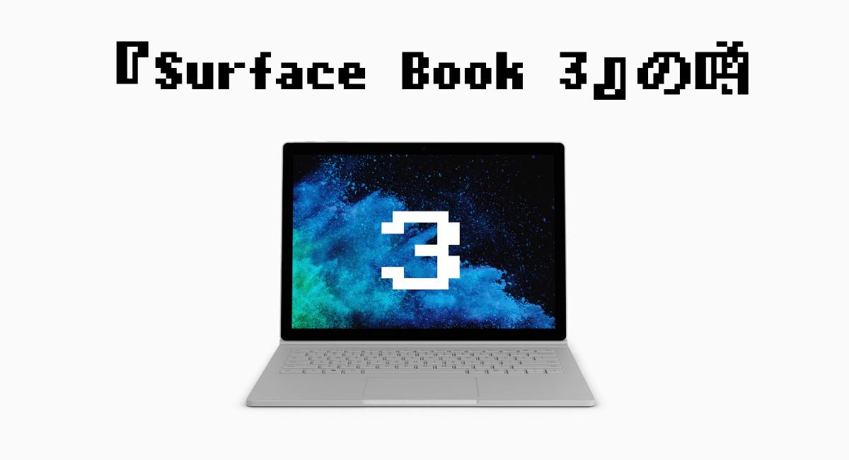 『Surface Book 3』の噂