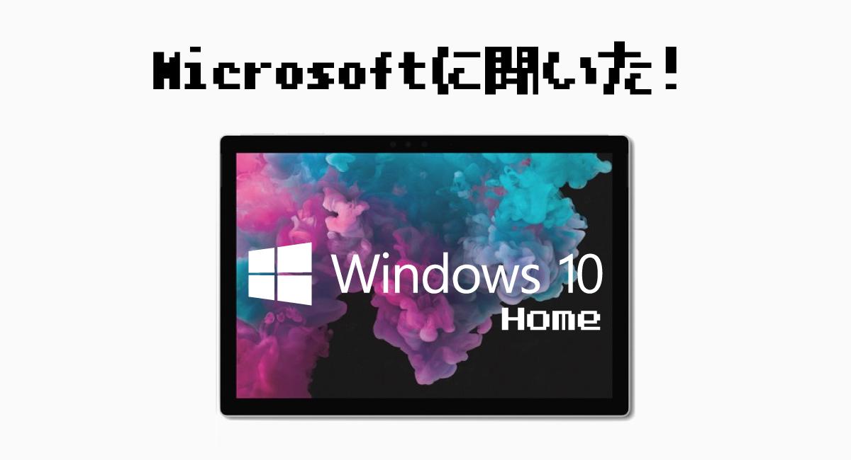 Microsoftに聞いたPro → Homeな理由