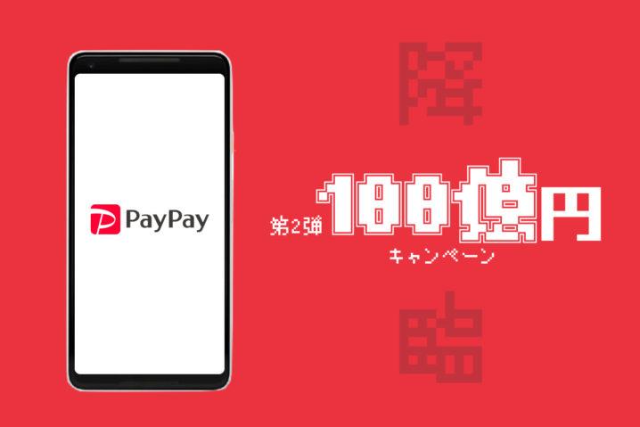PayPay『100億円キャンペーン』第1弾と第2弾の違い。そこから感じる思惑と今後の課題とは?