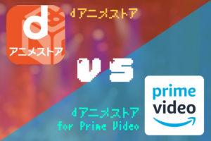 『dアニメストア』vs『dアニメストア for Prime Video』—UI・UX&対応機種&画質の比較と○と×