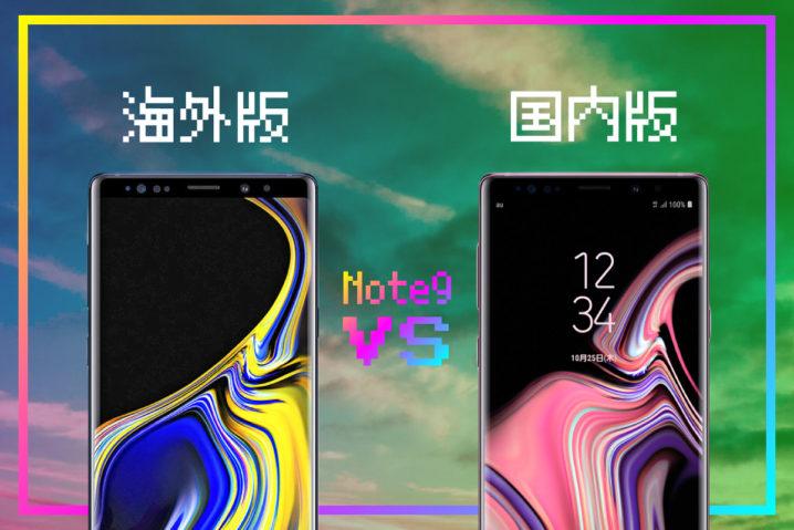 Galaxy Note9は『白ロム』が買いな3つの理由!…だって欲しいもん!