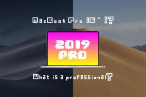 開発者的!16インチ化『MacBook Pro』に望むこと・望まないこと