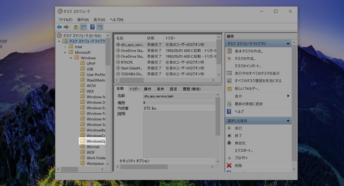 『タスクスケジューラ』内の『WindowsUpdate』を開く。