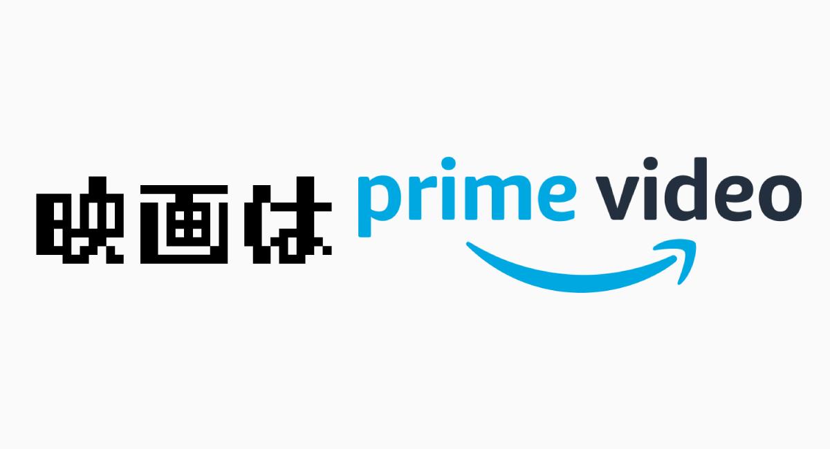 映画は『Amazonプライム・ビデオ』