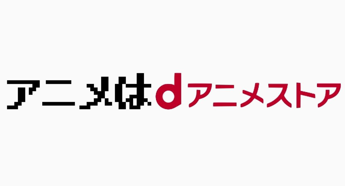 アニメは『dアニメストア』