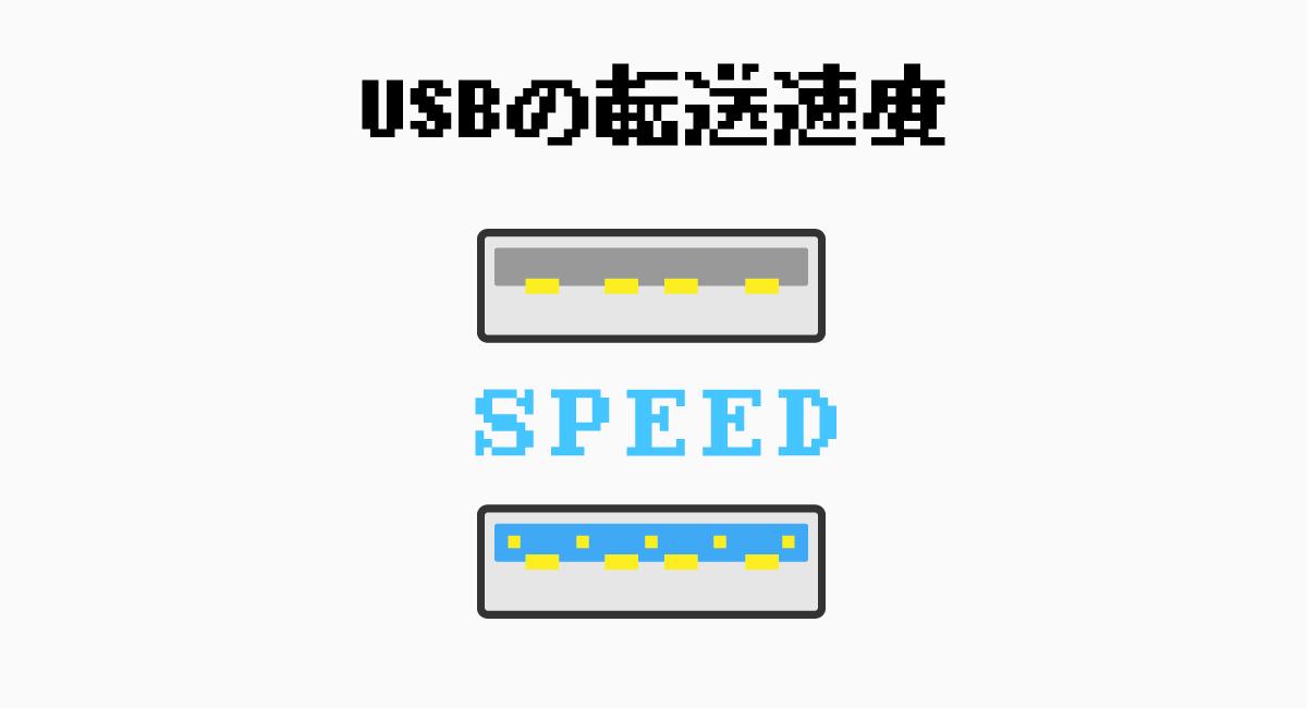 USBの規格による速度の違いがある。