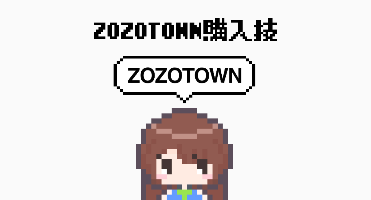 ZOZOTOWN購入技