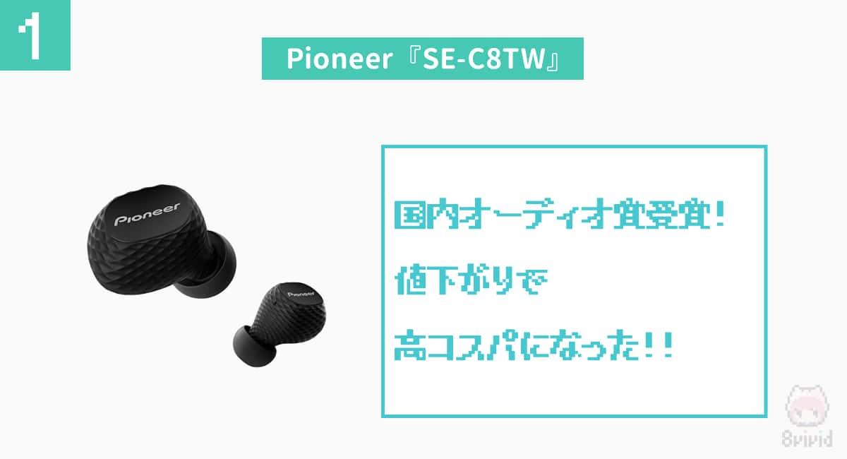 1.Pioneer『SE-C8TW』