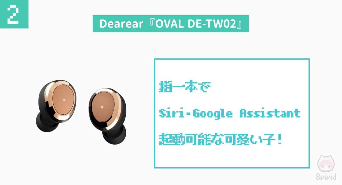 2.Dearear『OVAL DE-TW02』