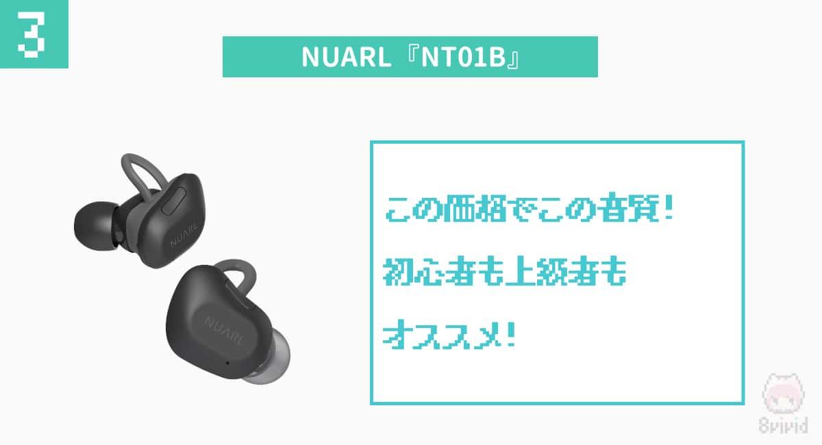 3.NUARL『NT01B』