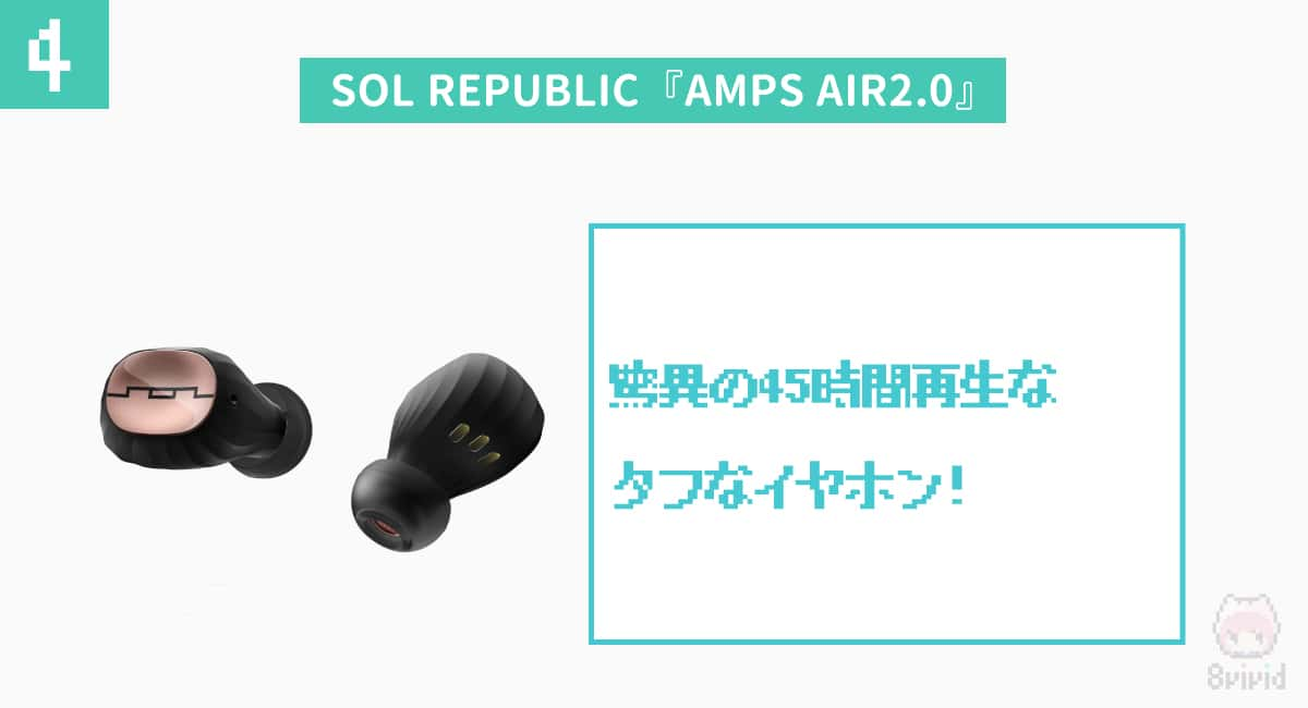 4.SOL REPUBLIC『AMPS AIR2.0』