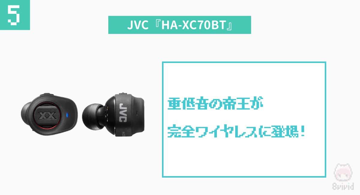5.JVC『HA-XC70BT』