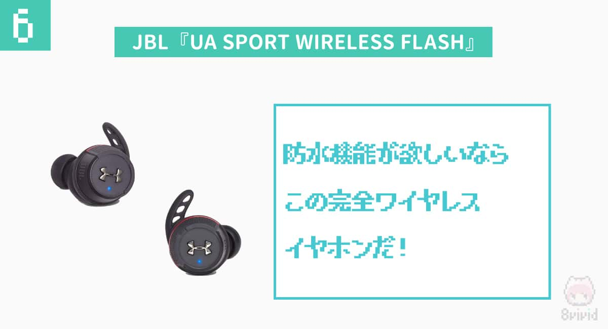 6.JBL『UA SPORT WIRELESS FLASH』