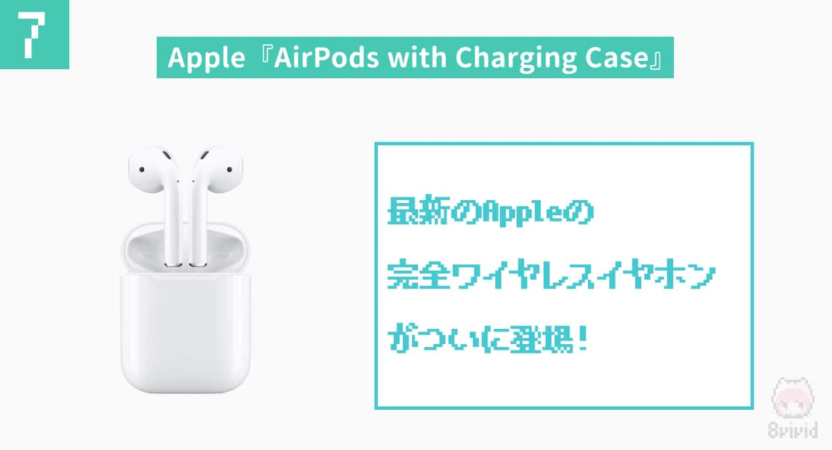 7.Apple『AirPods with Charging Case』