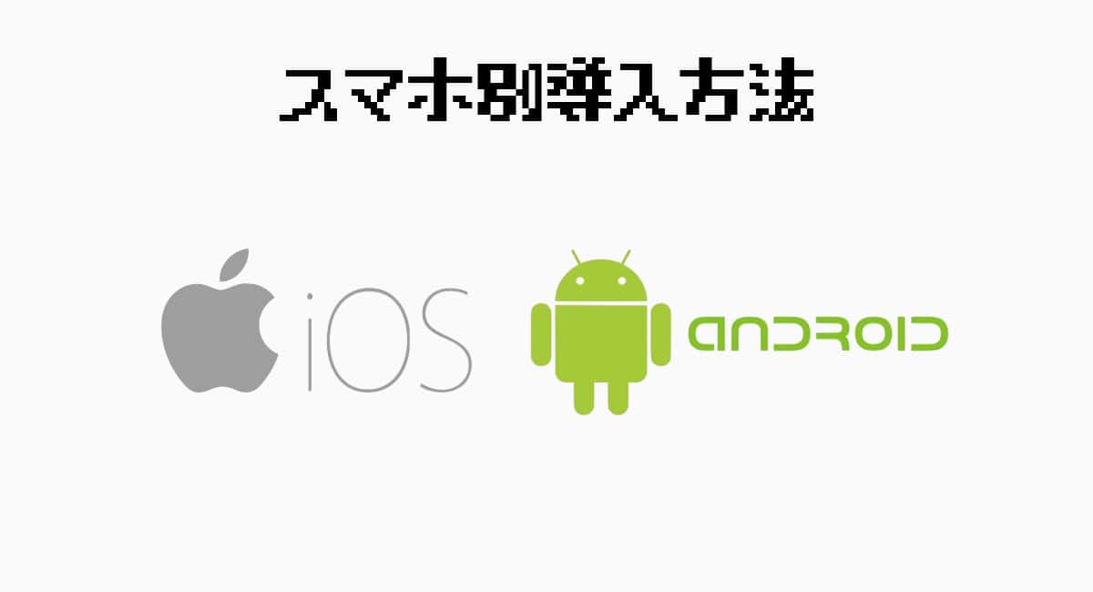 iPhone・iPadやAndroid端末でAdblock Plusを利用する方法。