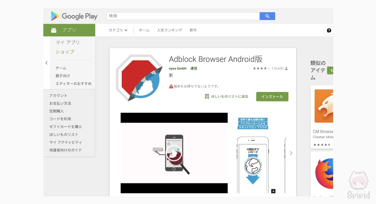 Android端末での広告ブロックは、『Adblock Browser Android版』のがベター。