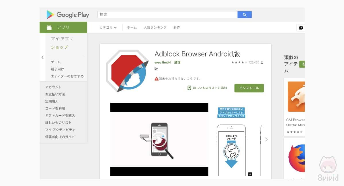 Android端末での広告ブロックは、『Adblock Browser Android版』のがベター。