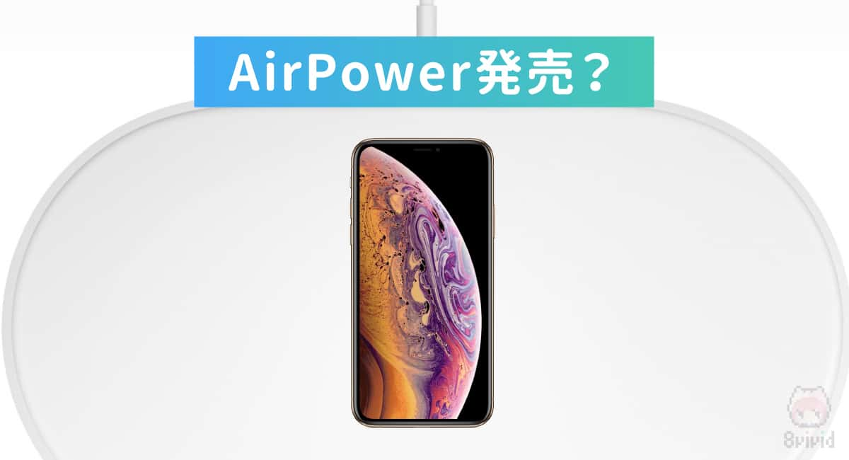 Apple『AirPower』が出る噂!