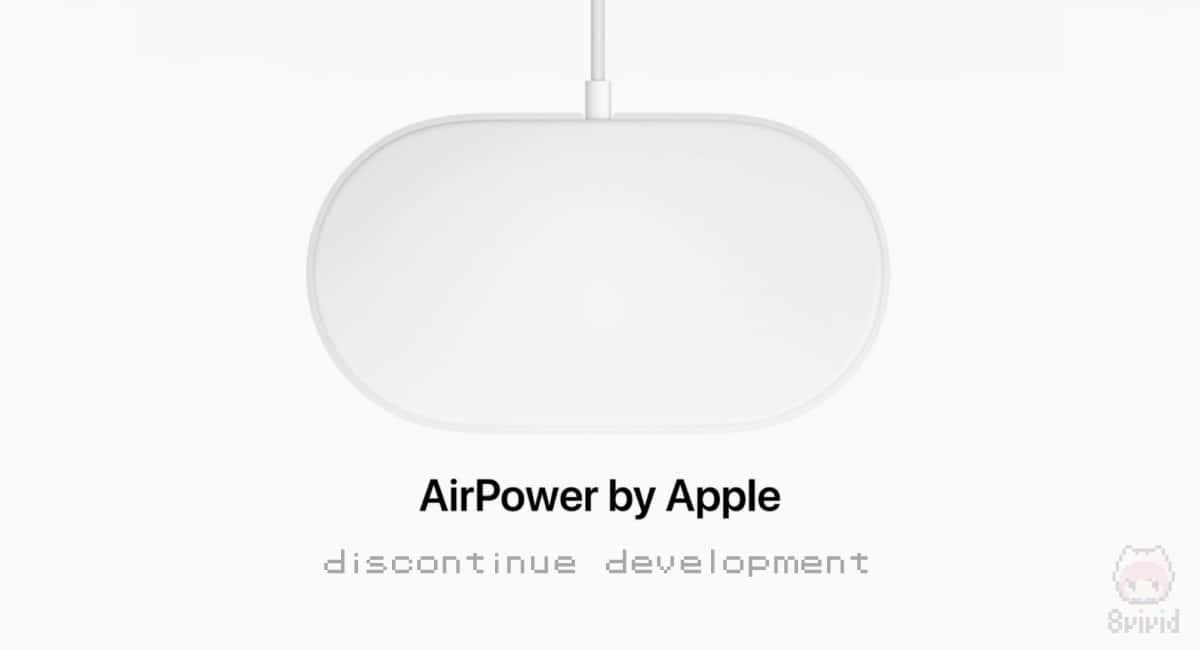 "AirPowerは""死産""になった"